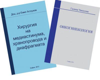 Научна литература